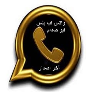 واتساب بلص أخره اصدار ابو صدام الرفاعي