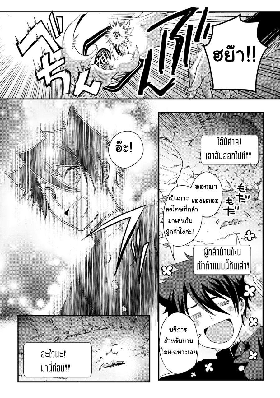 อ่านการ์ตูน Suterare Yuusha wa Kitakuchuu ตอนที่ 2 หน้าที่ 13