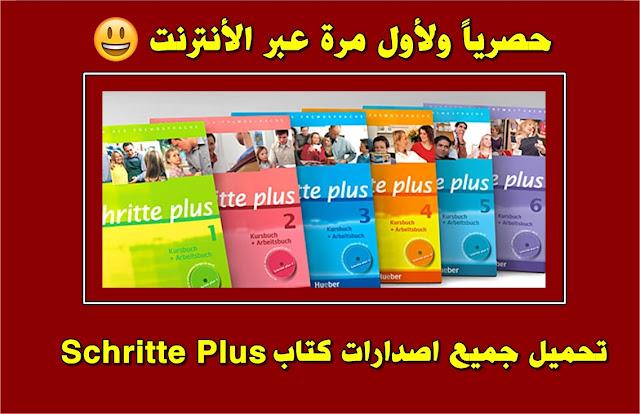 جميع اصدارات Schritte Plus