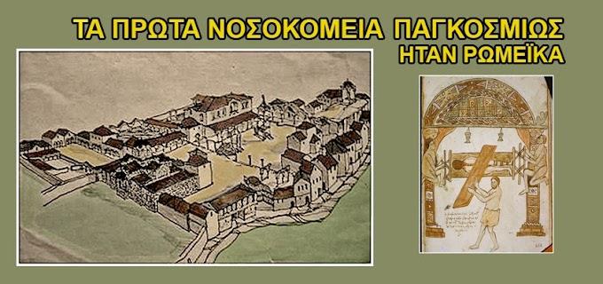 Τα πρώτα νοσοκομεία παγκοσμίως ήταν Ρωμέϊκα