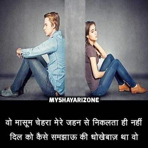 Dhokha Shayari Zone SMS Pic in Hindi