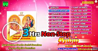 தமிழ் பக்தி பாடல்கள் தொகுப்பு - moondru mani neram thodarndhu ketka tamil bakthi paadal thoguppu, 3 Hours Non-Stop Tamil Bakthi Padalgal | Tamil Devotional songs