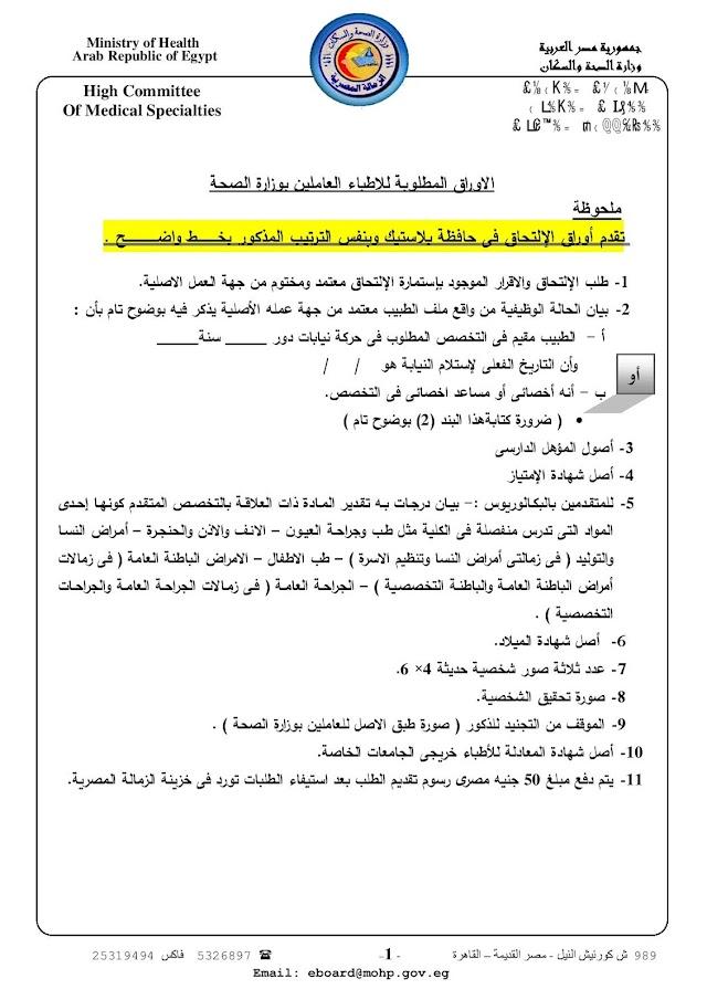 الأوراق المطلوبة للأطباء العاملين بوزارة الصحة للتقديم للزمالة المصرية