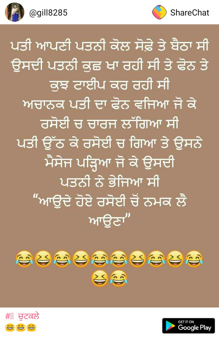 Google Baa Ji July   Punjabi Status Funny Images  Comments Share This