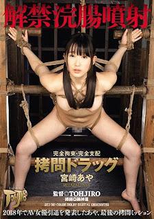 GTJ-067 Miyazaki Aya Restraint Torture Drugs