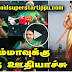 SASI'S NEW VIDEO | ANDROID TAMIL