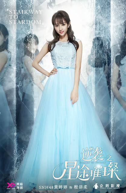 SNH48 Huang Ting Ting Stairway to Stardom