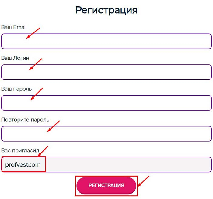 Регистрация в ForgeBit 2