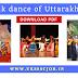 Uttarakhand GK  | Folk dance of Uttarakhand Download PDF