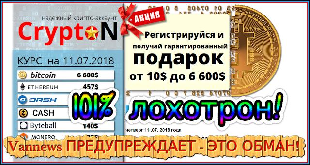 [Лохотрон] Crypto N надежный крипто-аккаунт Отзывы, развод на деньги