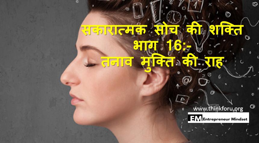 सकारात्मक सोच की शक्ति भाग 16:- तनाव मुक्ति की राह(in hindi)