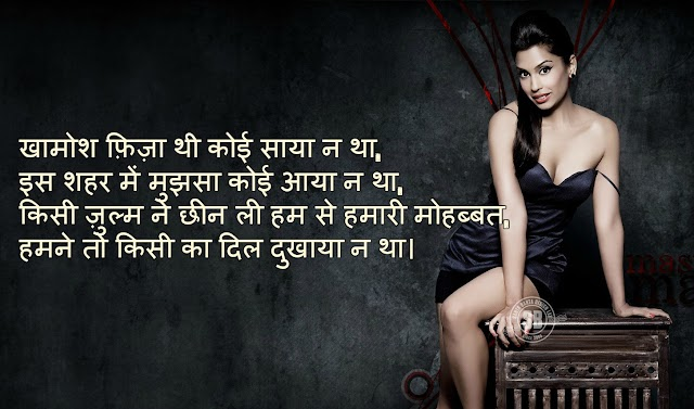 khamoshiyan shayari wallpaper in hindi
