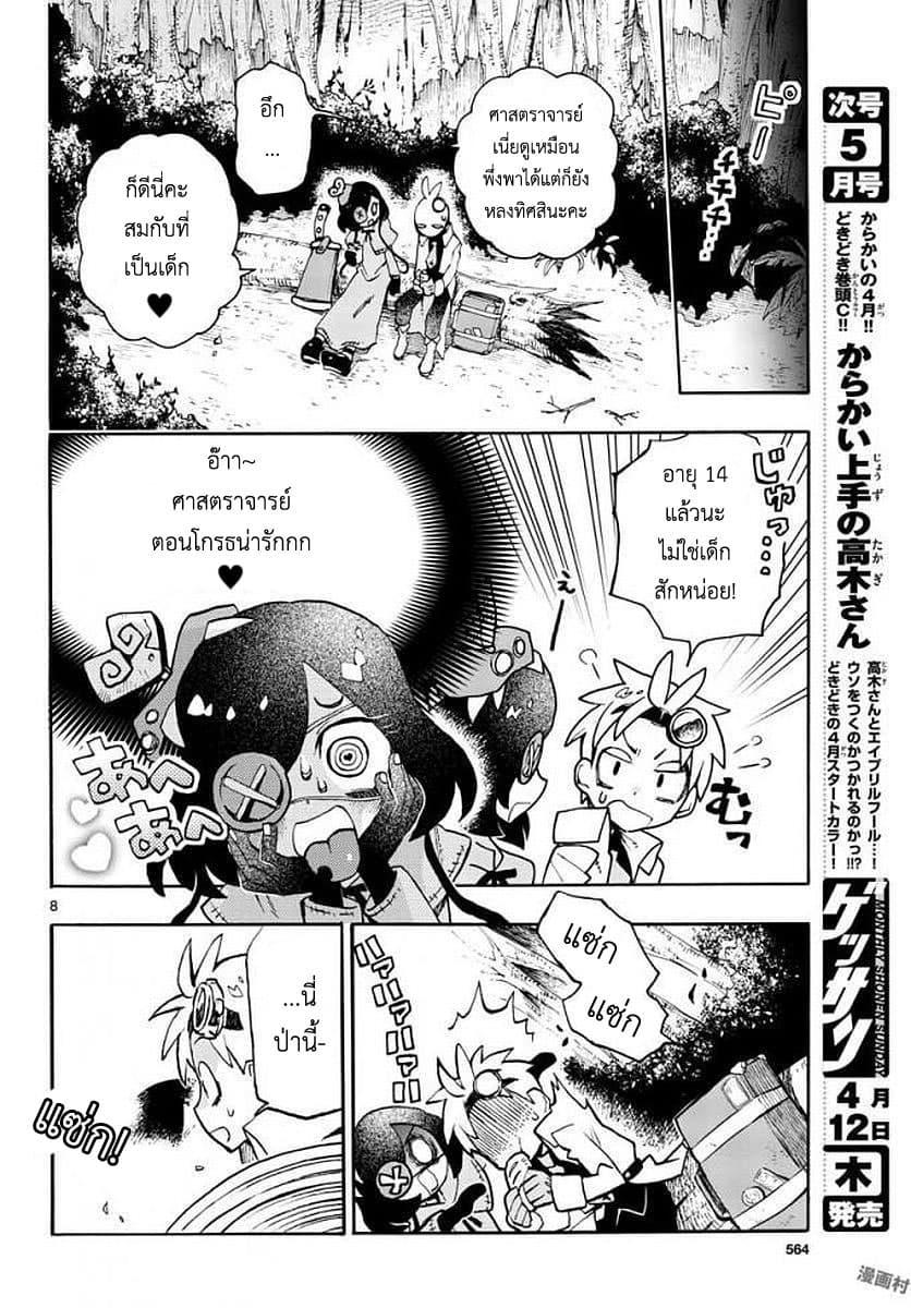อ่านการ์ตูน Zomviguarna ตอนที่ 4 หน้าที่ 8