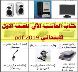 كتاب الحاسب الالى للصف الاول الابتدائى 2019