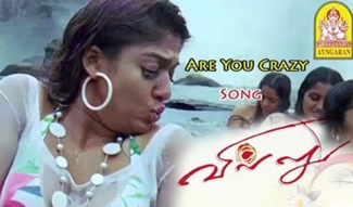 Villu Songs | Villu Video songs | Villu | Are You Crazy Song | Are You Crazy Video Song |Vijay songs