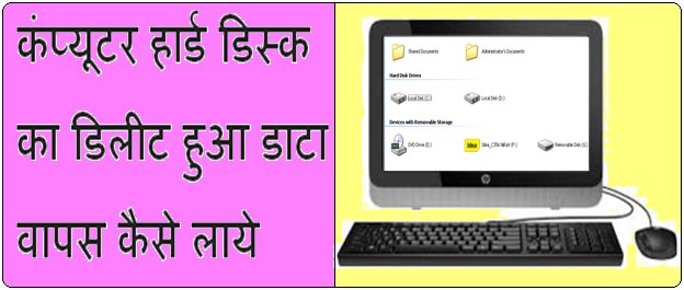 Computer Hard Disk Ka Deleted Data Kaise Recover Kare