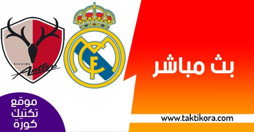 مشاهدة مباراة ريال مدريد وكاشيما انتلرز بث مباشر بتاريخ 19-12-2018 كأس العالم للأندية