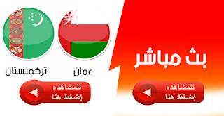 مشاهدة مباراة عمان وتركمانستان بث مباشر بتاريخ 17-01-2019 كأس آسيا 2019