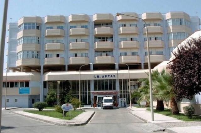 Άρτα: Δέσμευση για ανανέωση εξοπλισμού τεχνητού νεφρού του νοσοκομείου