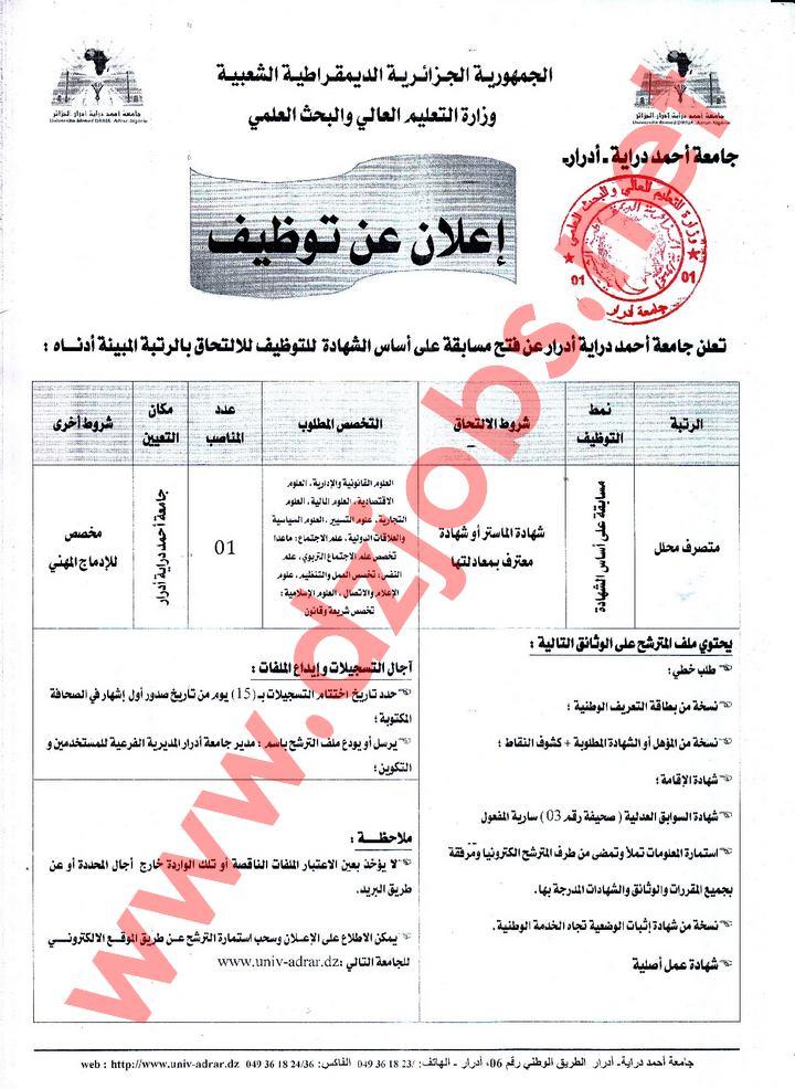 إعلان مسابقة توظيف في جامعة أحمد دراية أدرار جانفي 2019