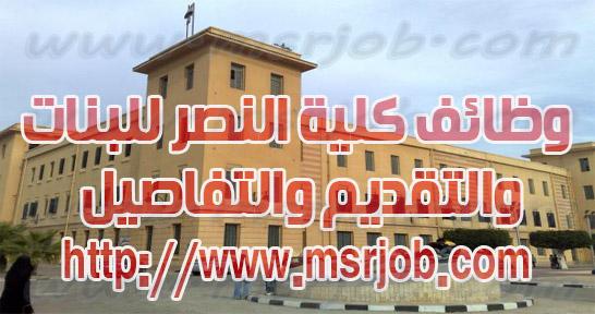 اعلان وظائف كلية النصر للبنات تطلب مدرسين منشور بالاهرام 29 / 1 / 2018