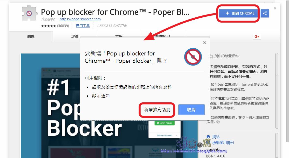 Poper Blocker 彈出式廣告攔截器
