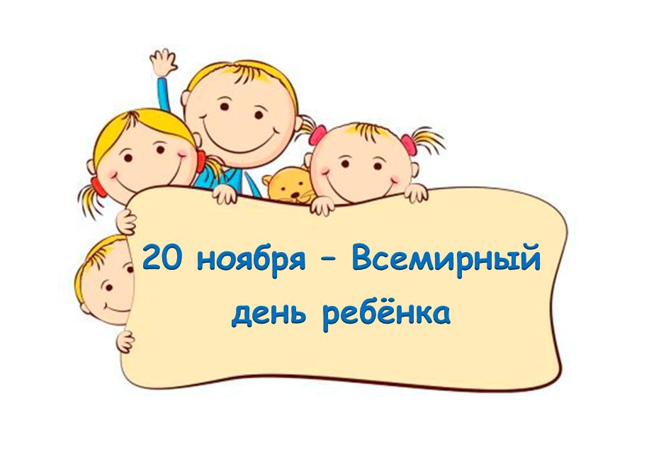Картинки к всемирному дню ребенка
