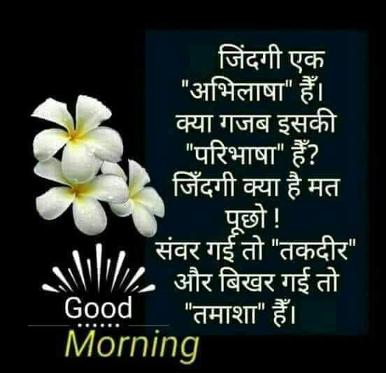 Best Quotes And Stories Good Morning Friends