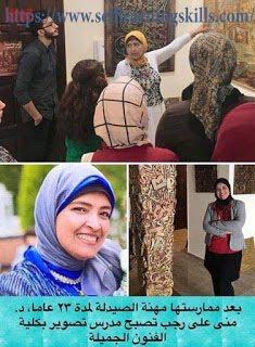 بعد ممارستها مهنة الصيدلة لمدة 23 عاما، د. مني علي رجب تصبح مدرس مساعد في كلية الفنون الجميلة. هذه هي قصتها :