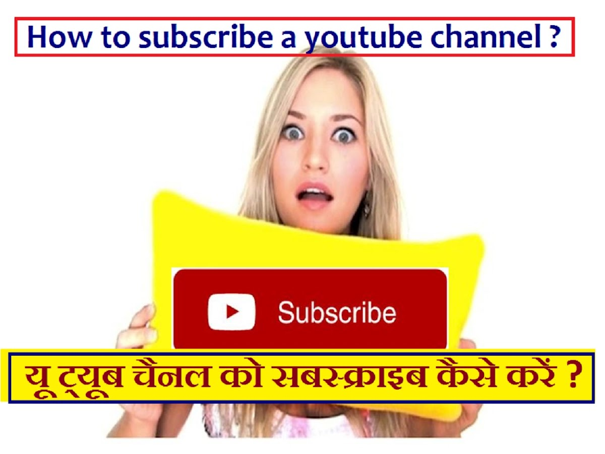 Subscribe you tube channel