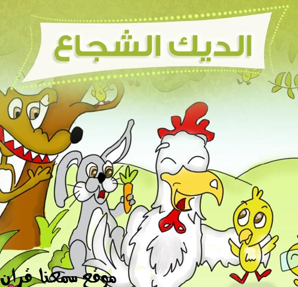تحميل برنامج قصص الانبياء للاطفال برابط واحد