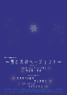 Dazai Museum Tsugaru Festival Snow and Light Pageant 2016 poster Goshogawara City 五所川原市 平成28年 太宰ミュージアム津軽まつり 雪と光のページェント