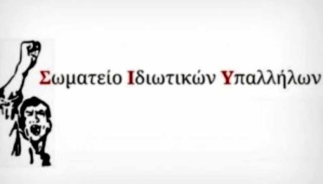 Το Σωματείο Ιδιωτικών Υπαλλήλων Αργολίδας απαντάει στην ανακοίνωση του Εργατικού Κέντρου για τις διαδηλώσεις