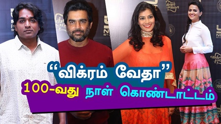 """VIKRAM VEDHA"" Movie 100 Days Celebration | Madhavan | Vijay Sethupathi | Varu"