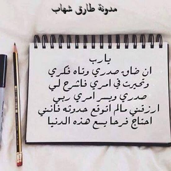 بوستات اسلامية , بوستات فيس دينية ' دعاء , يارب , طارق شهاب