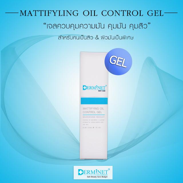 Derminet Mattiflying Oil Control Gel ครีมบำรุงสำหรับคนเป็นสิว