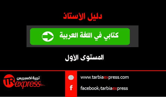 دليل الأستاذ كتابي في اللغة العربية للسنة الأولى ابتدائي
