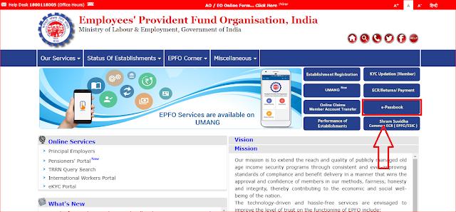 EPFO Main Page