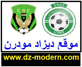 موعد تاريخ مشاهدة مباراة شباب قسنطينة وإتحاد البليدة القادمة csc vs usmb