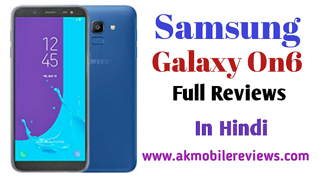Samsung Galaxy On6 Full Reviews In Hindi