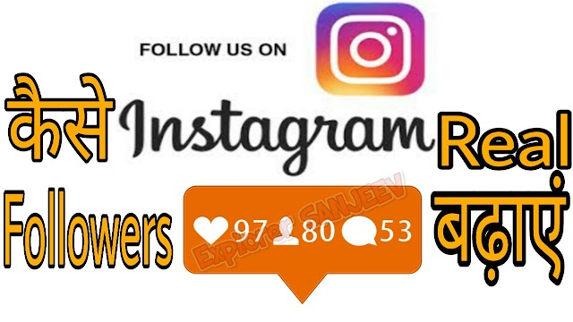 Instagram Real Followers Kaise Badhaye 2018 Tips & Tricks
