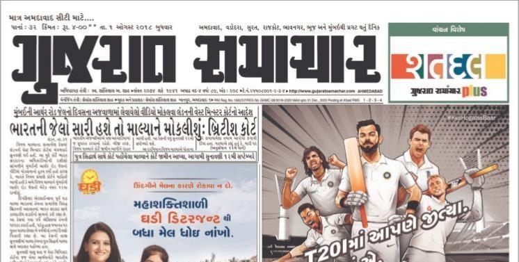Gujarat Samachar E Paper News August 2018 All E Papers Gujarat