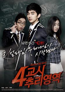 4th Period Mystery ซ่อนเงื่อนโรงเรียนมรณะ (2009) [พากย์ไทย+ซับไทย]