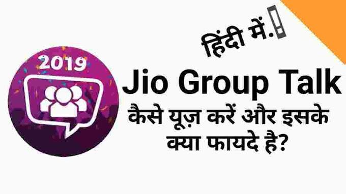 jio group talk एप क्या है कैसे यूज़ करें और इसके क्या फायदे है पढ़ें-