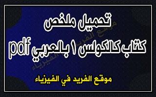تحميل ملخص كالكولس 1 بالعربي pdf، ملخص كالكولاس 1 باللغة العربية، كالكولس 101 pdf