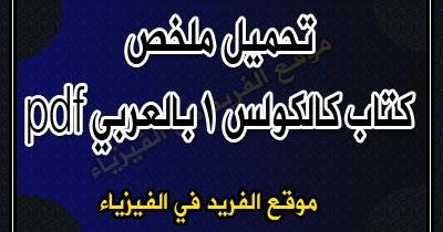 تحميل كتاب كالكولس 1 بالعربي
