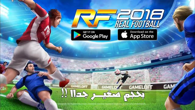 حصريا:تحميل لعبة كرة القدم Real Football 2018 للاندرويد مهكرة