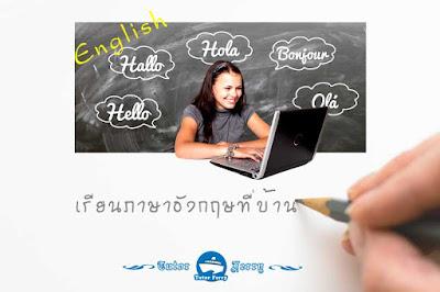 เรียนภาษาอังกฤษตัวต่อตัวที่บ้าน
