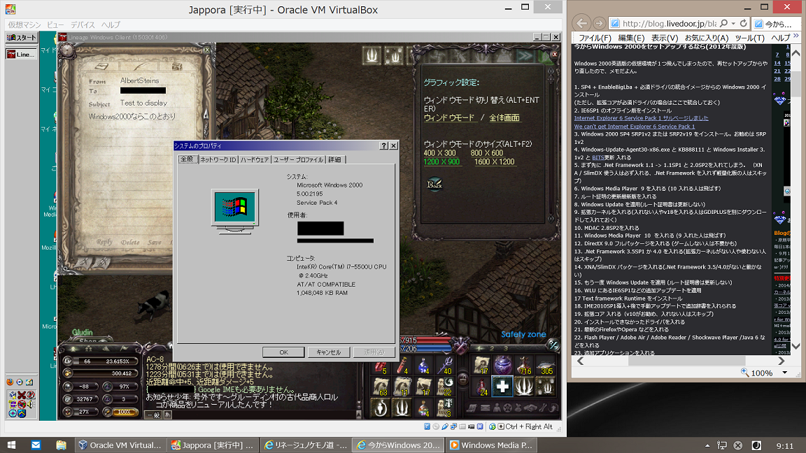 Lineage Client on Windows2000 in VirtualBox VM