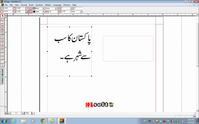 Urdu Inpage 2012 Free Download